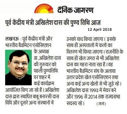 dainiak jagaran bbdu news